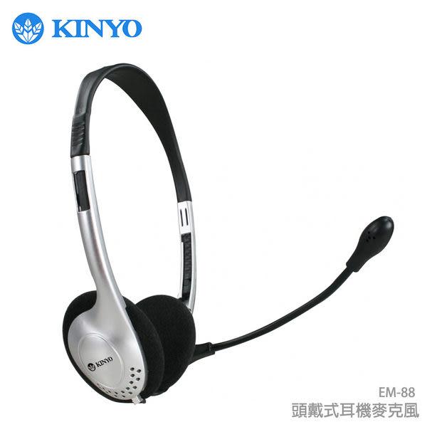 ☆KINYO 耐嘉 EM-88 頭戴式耳機麥克風/耳罩式/線控/Skype/視訊/RC語音/QQ/聊天/網絡KTV/電動/筆電