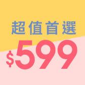 均一價▼599