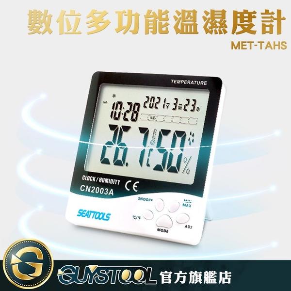 GUYSTOOL  監控溫溼度 辦公室小物 桌上型 溫度顯示 日期顯示 MET-TAHS 溫溼度計 桌上時鐘