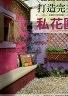 二手書R2YB2011年7月初版一刷《Garden Details 打造完美私花