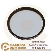 ◎相機專家◎ TIFFEN 77mm Black Pro Mist Filter 黑柔焦鏡 1/2 濾鏡 朦朧 公司貨
