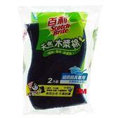 百利天然木漿棉細緻鍋具專用菜瓜布
