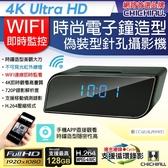【CHICHIAU】WIFI 1080P 時尚電子鐘造型無線網路夜視微型針孔攝影機 影音記錄器@四保科技