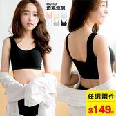 MIUSTAR 涼感透氣布按摩胸墊全罩式小可愛(共6色)【NF1981GW】預購