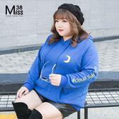 Miss38-(現貨)【A10121】大尺碼連帽上衣 內刷毛帽T 亮藍色素T 寬鬆休閒保暖 長袖衛衣-中大尺碼女裝