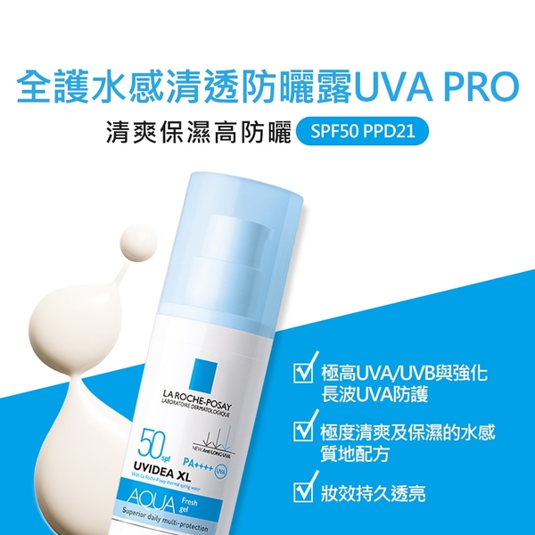 理膚寶水 全護水感清透防曬露SPF50透明色30ml 防曬清潔組 清爽防曬