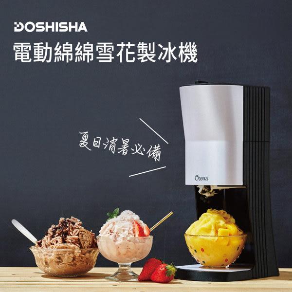 日本DOSHISHA 電動綿綿雪花製冰機(附2個專屬製冰盒) DTY-17
