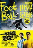 (二手書)一本就懂世界足球