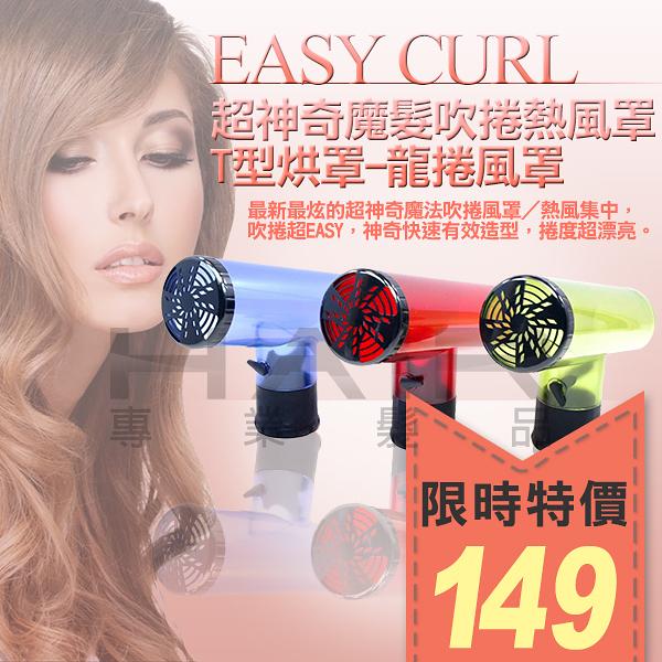 EASY CURL 超神奇魔髮吹捲風罩/龍捲風風罩/T型烘罩/魔術管/風筒  AKIN老師推薦【HAiR美髮網】
