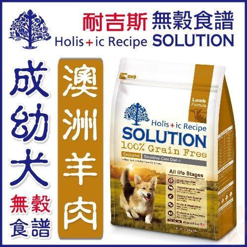 [ 寵樂子]《 耐吉斯無穀食譜 》澳洲羊肉 低敏柔膚成幼犬配方  / 狗飼料 - 6lb / 2.72kg