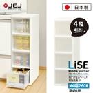 收納櫃 收納 衣櫃 隙縫櫃 抽屜式【JEJ040】日本JEJ MIDDLE系列 小物抽屜櫃 M4 收納專科