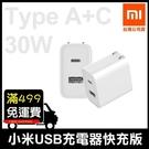 小米 USB 充電器 30W 快充版(Type A+C) 雙孔輸出 折疊插腳 方便攜帶 充電頭 豆腐頭 台灣公司貨 正版