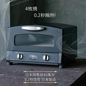 首降促銷原$10990 特價$6990日本千石阿拉丁4枚焼烤箱(附烤盤) AET-G13T-酷炫黑