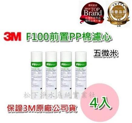 3M濾心 3US- F100五微米PP棉濾心4入/3M前置過濾濾心/3M濾沙濾心/3M棉質除沙濾心/3M淨水器10吋濾心
