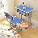 兒童書桌 兒童書桌學習桌寫字桌中小學生作業學校教室升降培訓輔導班課桌椅T 5色