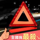 安全警示 三腳架 拋錨 三角警示 反光 摺疊式 附收納盒 折疊式三角架警示牌【W006】米菈生活館