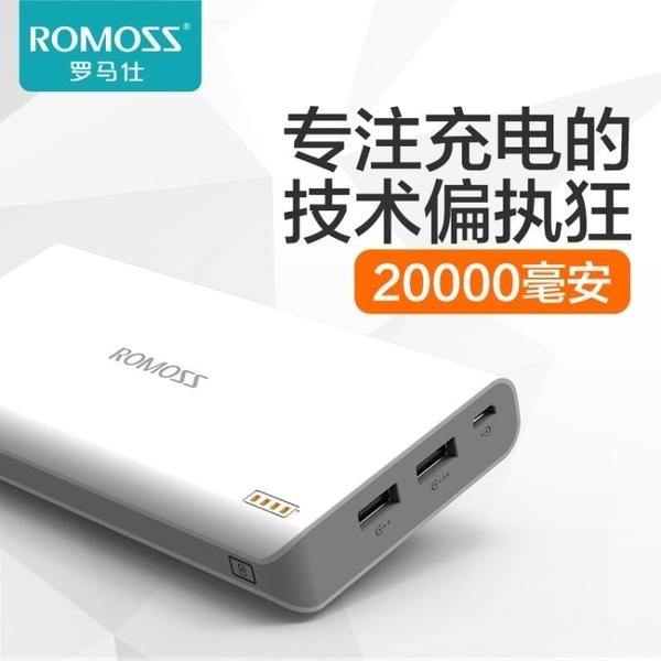 行動電源 ROMOSS/羅馬仕 sense6 20000M毫安大容量 便攜行動電源正品行動電源  零度3C