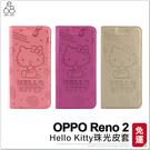 OPPO Reno 2 Kitty 經典壓紋 手機殼 三麗鷗 凱蒂貓 保護殼 手機皮套 手機套 掀蓋 保護套