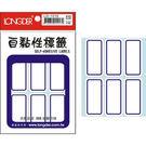 【奇奇文具】量大超划算!【龍德 LONGDER 自黏性標籤】LD-1016 藍框 標籤貼紙 53x25mm (20包/盒)