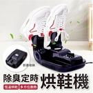 24H現貨·除臭烘鞋機紫外線烘鞋機定時烘鞋機恆溫烘鞋機鞋子烘乾機烘鞋器乾鞋器除臭除菌110V