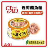 【日本直送】CIAO 近海鮪魚罐-鮪魚+鰹魚+鮪魚片 CI-A-91 -80g-53元 可超取 (C002F91)