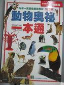 【書寶二手書T1/少年童書_WFC】動物奧秘一本通_幼福