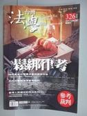 【書寶二手書T7/法律_PFG】台灣法學雜誌_326期_鬆綁律考