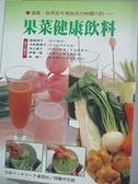 【書寶二手書T4/餐飲_DIJ】果菜健康飲料_飯塚律子