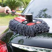 汽車撣子刷車拖把擦車掃灰除塵工具車用洗車神器蠟拖清潔用品刷子igo 晴天時尚館