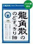 日本【龍角散】潤喉糖 枇杷/黑醋栗&藍莓