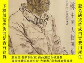 二手書博民逛書店罕見張智棟中國人物畫集Y181691 張智棟 上海人民美術出版社