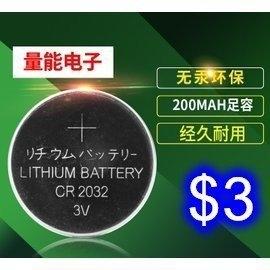 CR2032電池 鈕扣水銀電池 3v鋰錳電池 圓形電池