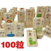 兒童拼搭積木智力益智多米諾木牌幼兒園漢字