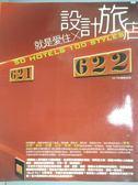 【書寶二手書T1/設計_XDV】就是愛住X設計旅店_La Vie編輯部