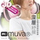muva深層揉捏摩力枕(按摩枕/按摩器/熱敷/揉捏/舒緩腰酸背痛)