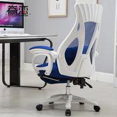 一件85折-電腦椅家用辦公椅網布職員椅升降轉椅座椅學生椅按摩老板椅子WY