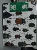 【書寶二手書T3/動植物_YAL】兜蟲_蘇俞丞