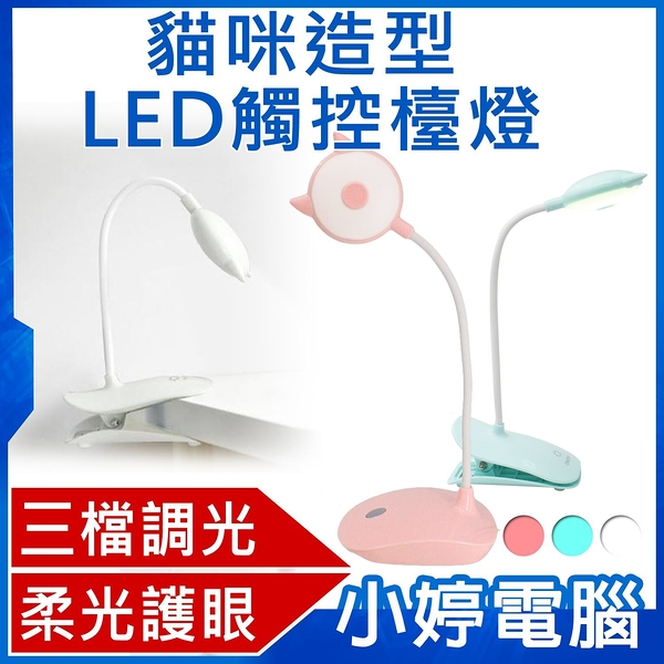 【24期零利率】福利品出清 貓咪造型 LED觸控檯燈 座式/夾式 柔光護眼 三檔調光 360度任意彎曲