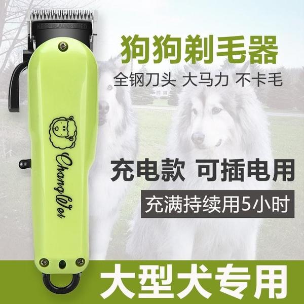 大型犬專用狗狗電推剪大功率電推子剪毛器藏獒阿拉斯加寵物剃毛器 淇朵市集