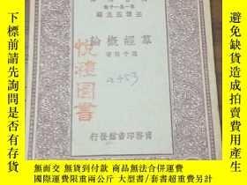 二手書博民逛書店罕見羣經概論7956 周予同 商務印書館 出版1912