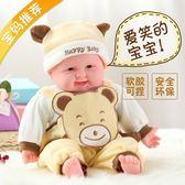仿真娃娃嬰兒軟矽膠寶寶會說話的智能安撫睡眠洋娃娃兒童女孩玩具【好康八九折下殺】
