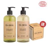 Fer à Cheval 法拉夏 經典馬賽皂液2入組【BG Shop】馬賽皂液x2+馬賽皂300g