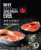 Best Salmon Ever 加拿大冷燻野生鮭魚(切片/150g)
