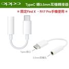 OPPO原廠【TYPEC 轉 3.5mm 耳機插孔轉接器】,TYPE-C USB-C 轉 3.5mm FindX R17 Pro