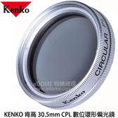 KENKO 肯高 30.5mm CPL 數位環形偏光鏡 (郵寄免運 正成貿易公司貨) DIGITAL FILTER