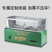 滅鼠器 安全捕鼠神器滅鼠老鼠高效夾子全自動連續抓滅鼠器家用老鼠籠易捕  居優佳品DF