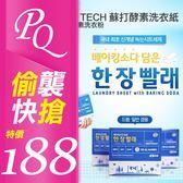 韓國 LG TECH 蘇打酵素洗衣紙 45抽 蘇打酵素洗衣粉【PQ 美妝】