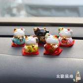 招財貓汽車用品平安汽車裝飾品擺件可愛車載車用擺設車內陶瓷擺件