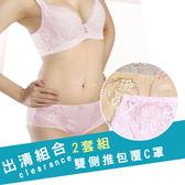 【MADONNA 瑪丹娜 - NG出清組合】雙側推包覆胸罩 C罩 2套組 2635 成套內衣 托高 機能 C34 C36 粉 膚 橘