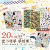 【20% off】愛不釋手❤手繪風 かわいいiPhoneケース